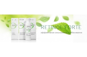 Retinol Forte - новое поколение омолаживающей, отбеливающей и противовоспалительной космецевтики