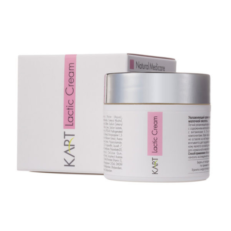 Увлажняющий крем на основе молочной кислоты 50 мл. 250 мл. / Kart Natural Medicare Lactic Cream 50 ml. 250ml.
